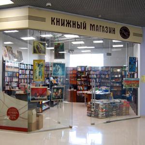 Книжные магазины Ханты-Мансийска