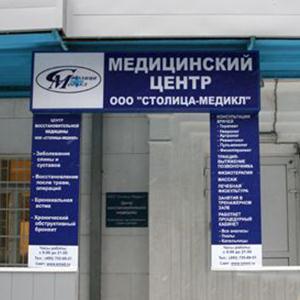 Медицинские центры Ханты-Мансийска