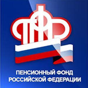 Пенсионные фонды Ханты-Мансийска
