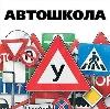 Автошколы в Ханты-Мансийске