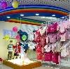 Детские магазины в Ханты-Мансийске