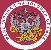 Налоговые инспекции, службы в Ханты-Мансийске