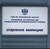 Отделения полиции в Ханты-Мансийске
