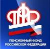 Пенсионные фонды в Ханты-Мансийске