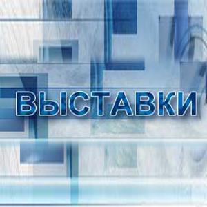 Выставки Ханты-Мансийска