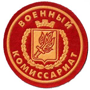 Военкоматы, комиссариаты Ханты-Мансийска