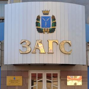 ЗАГСы Ханты-Мансийска